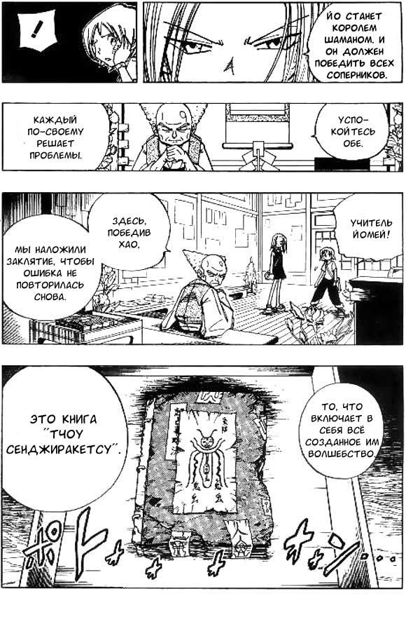 Манга Король-шаман / Shaman King  - Том 11 Глава 90 Страница 12