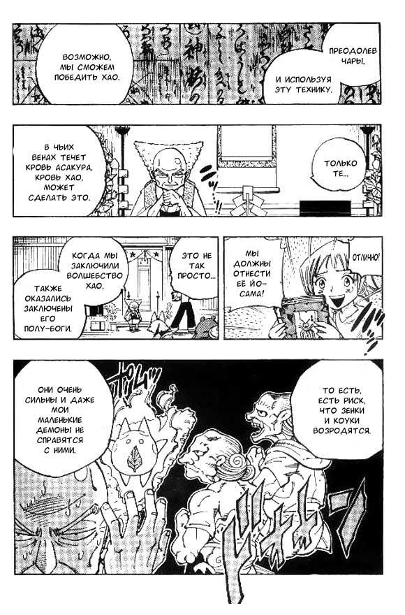 Манга Король-шаман / Shaman King  - Том 11 Глава 90 Страница 13