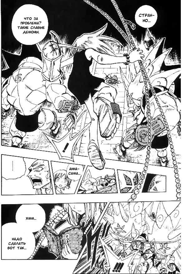Манга Король-шаман / Shaman King  - Том 11 Глава 90 Страница 17
