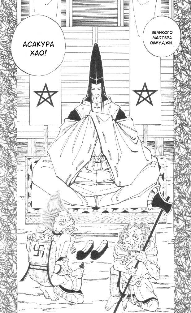 Манга Король-шаман / Shaman King  - Том 11 Глава 90 Страница 2