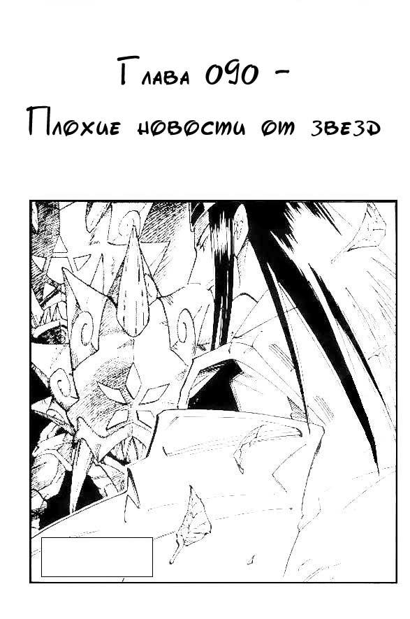 Манга Король-шаман / Shaman King  - Том 11 Глава 90 Страница 3