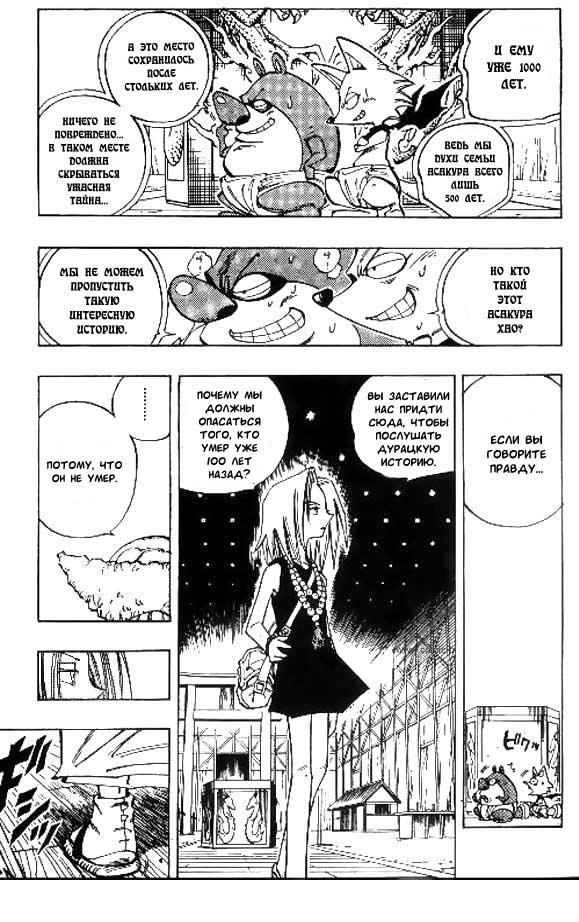 Манга Король-шаман / Shaman King  - Том 11 Глава 90 Страница 5