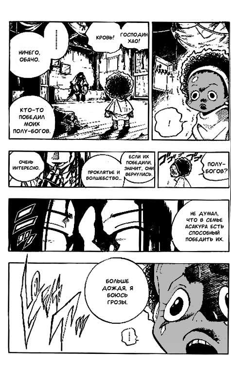 Манга Король-шаман / Shaman King  - Том 11 Глава 91 Страница 2