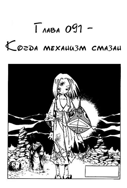 Манга Король-шаман / Shaman King  - Том 11 Глава 91 Страница 3