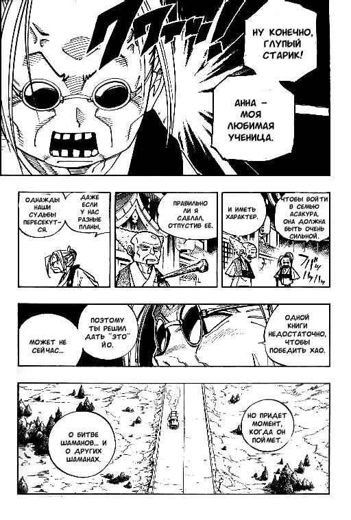 Манга Король-шаман / Shaman King  - Том 11 Глава 91 Страница 9
