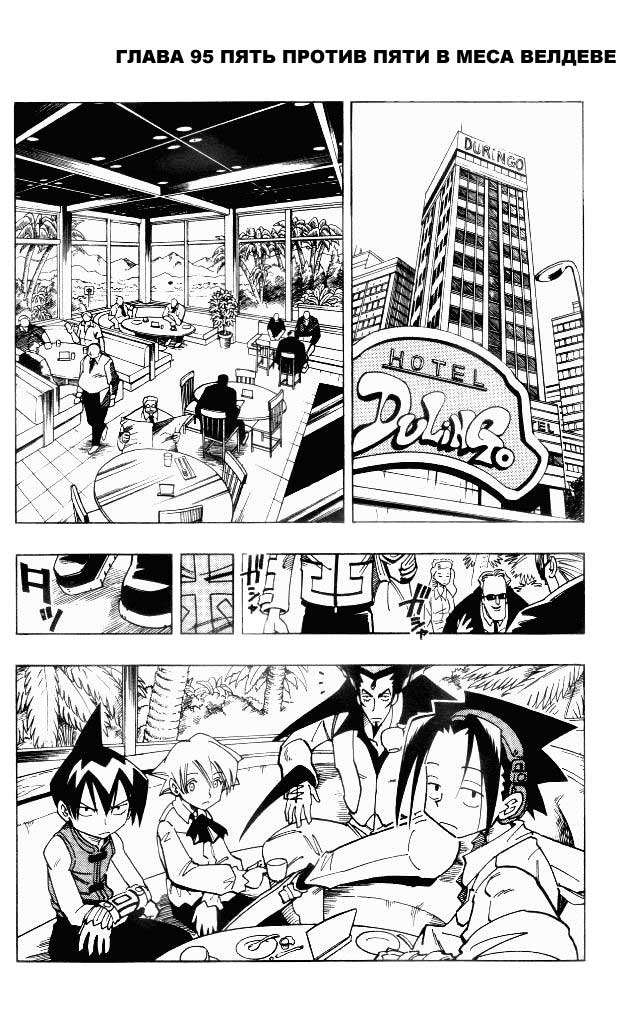 Манга Король-шаман / Shaman King  - Том 11 Глава 95 Страница 1