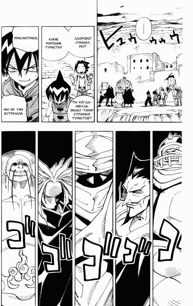 Манга Король-шаман / Shaman King  - Том 11 Глава 95 Страница 10