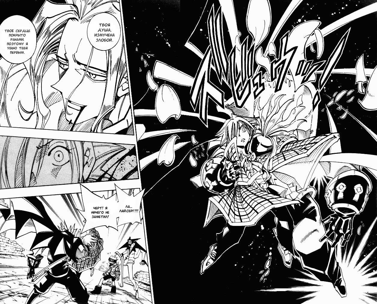 Манга Король-шаман / Shaman King  - Том 11 Глава 95 Страница 16
