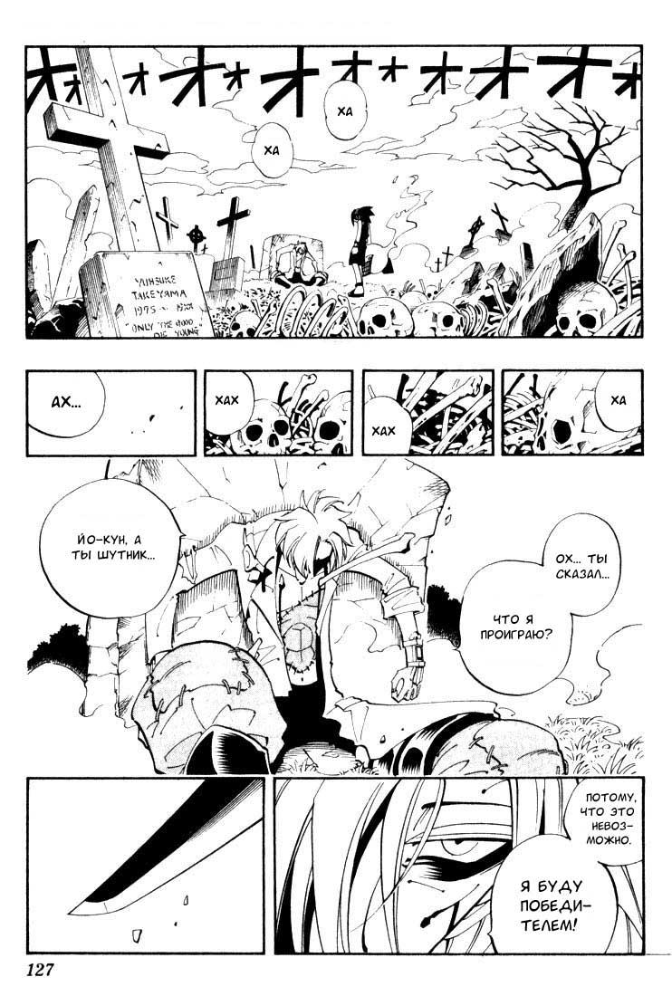 Манга Король-шаман / Shaman King  - Том 5 Глава 42 Страница 1
