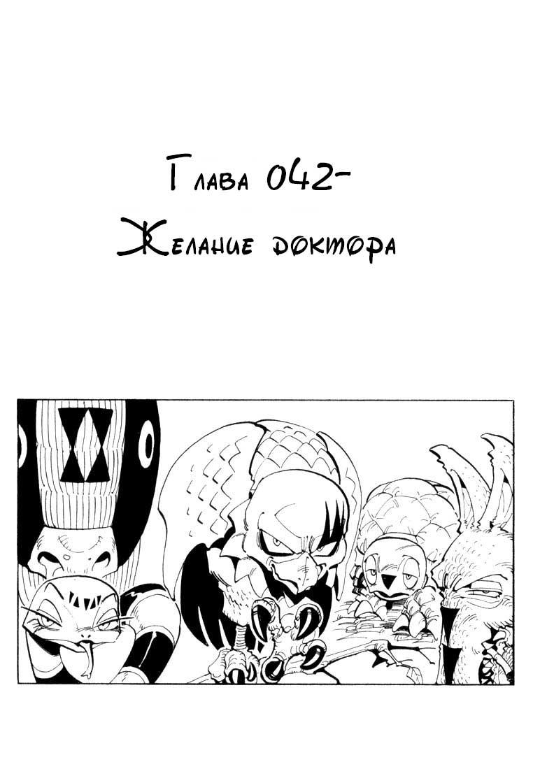 Манга Король-шаман / Shaman King  - Том 5 Глава 42 Страница 3