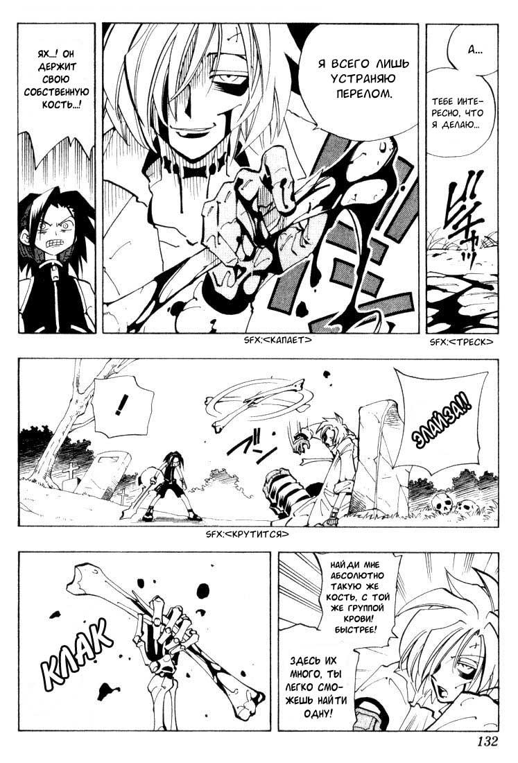 Манга Король-шаман / Shaman King  - Том 5 Глава 42 Страница 6