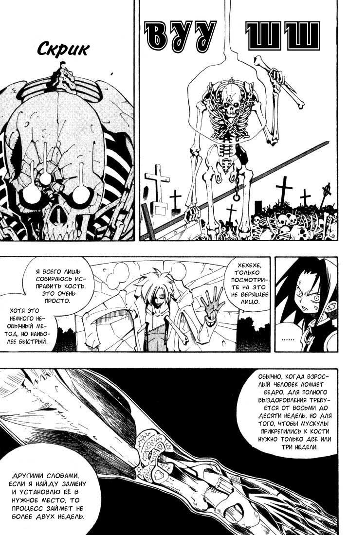 Манга Король-шаман / Shaman King  - Том 5 Глава 42 Страница 7