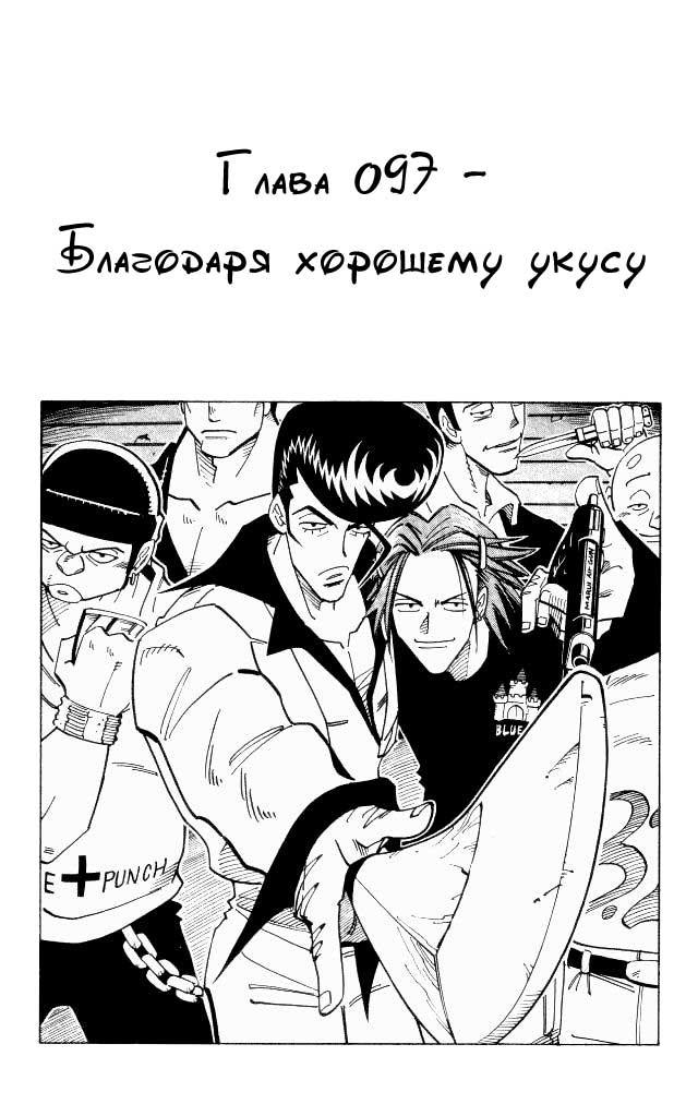 Манга Король-шаман / Shaman King  - Том 11 Глава 97 Страница 3