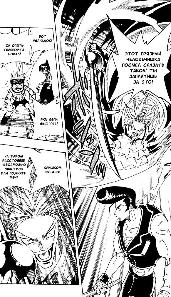 Манга Король-шаман / Shaman King  - Том 11 Глава 97 Страница 6
