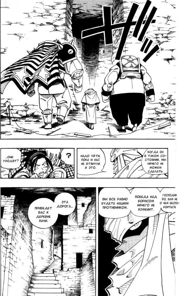 Манга Король-шаман / Shaman King  - Том 11 Глава 98 Страница 12