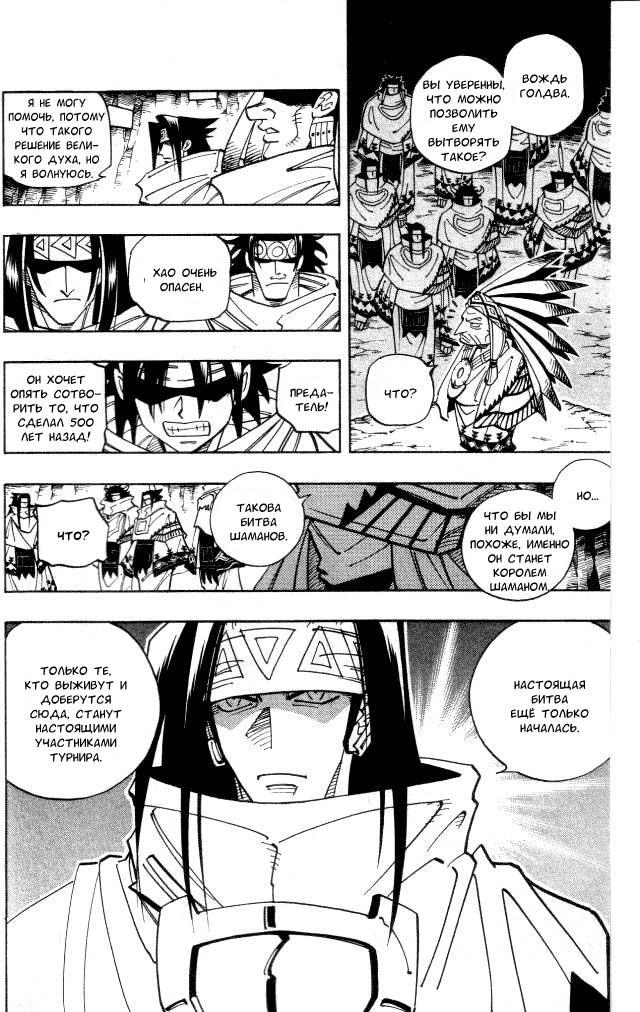 Манга Король-шаман / Shaman King  - Том 11 Глава 98 Страница 2