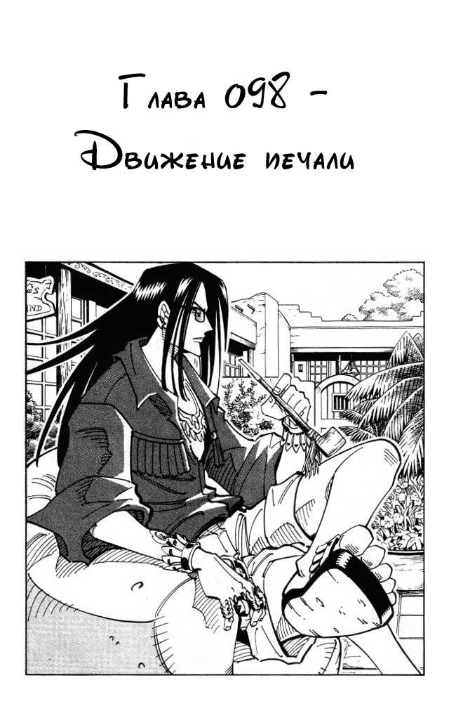 Манга Король-шаман / Shaman King  - Том 11 Глава 98 Страница 3