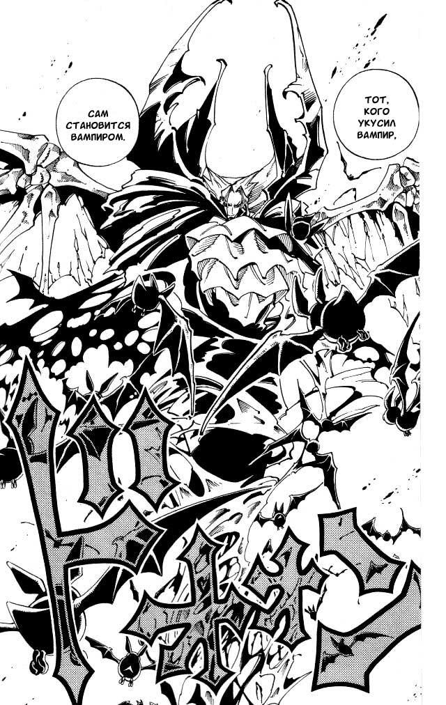 Манга Король-шаман / Shaman King  - Том 11 Глава 98 Страница 8