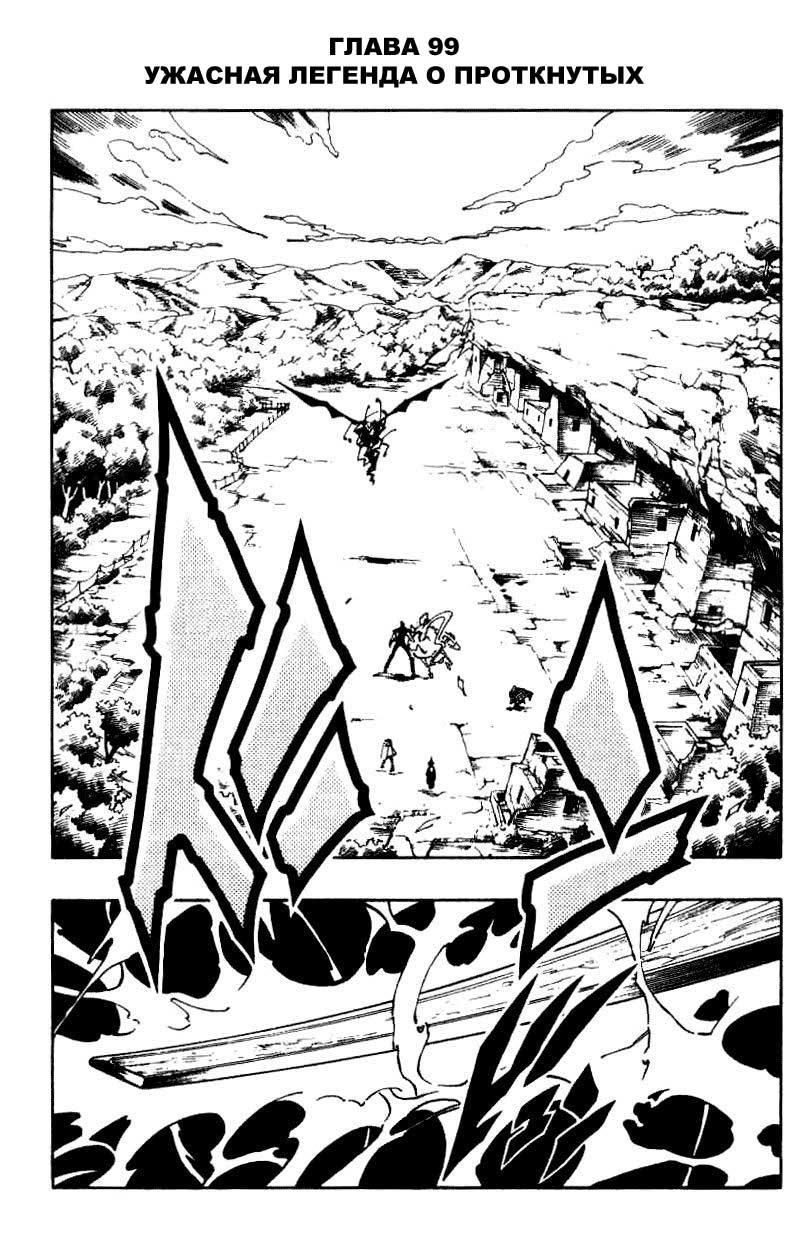 Манга Король-шаман / Shaman King  - Том 12 Глава 99 Страница 1