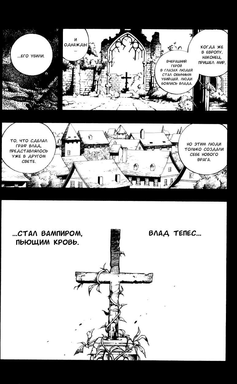 Манга Король-шаман / Shaman King  - Том 12 Глава 99 Страница 11
