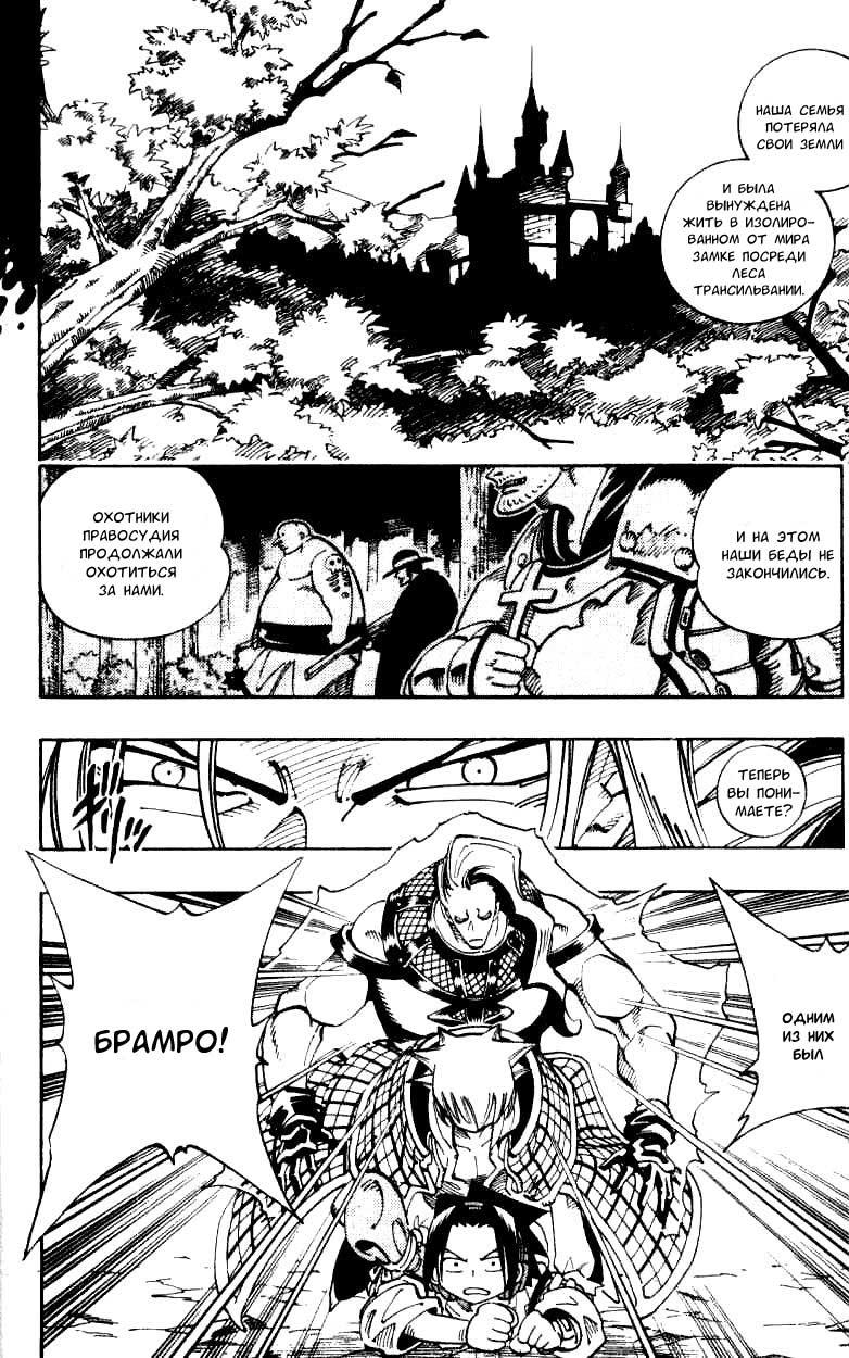 Манга Король-шаман / Shaman King  - Том 12 Глава 99 Страница 12