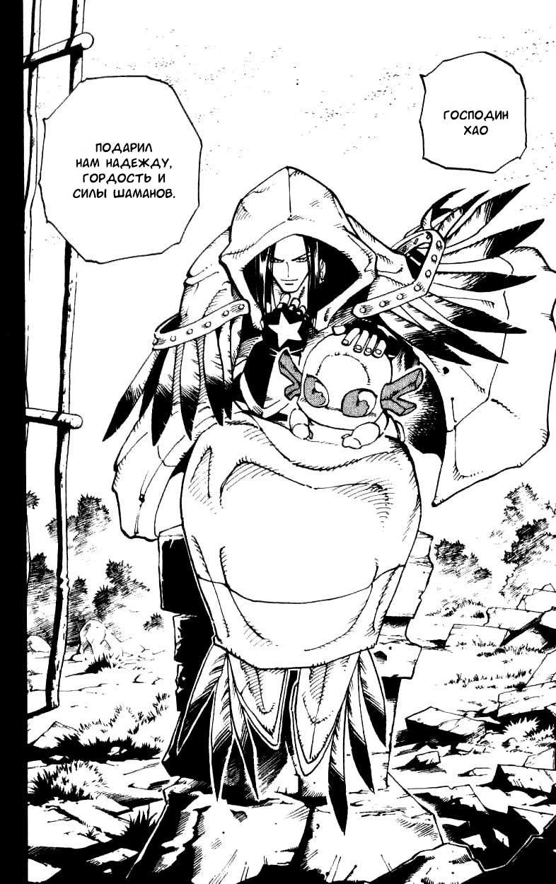 Манга Король-шаман / Shaman King  - Том 12 Глава 99 Страница 14