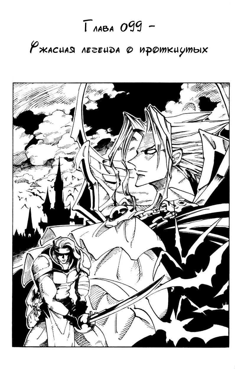 Манга Король-шаман / Shaman King  - Том 12 Глава 99 Страница 5