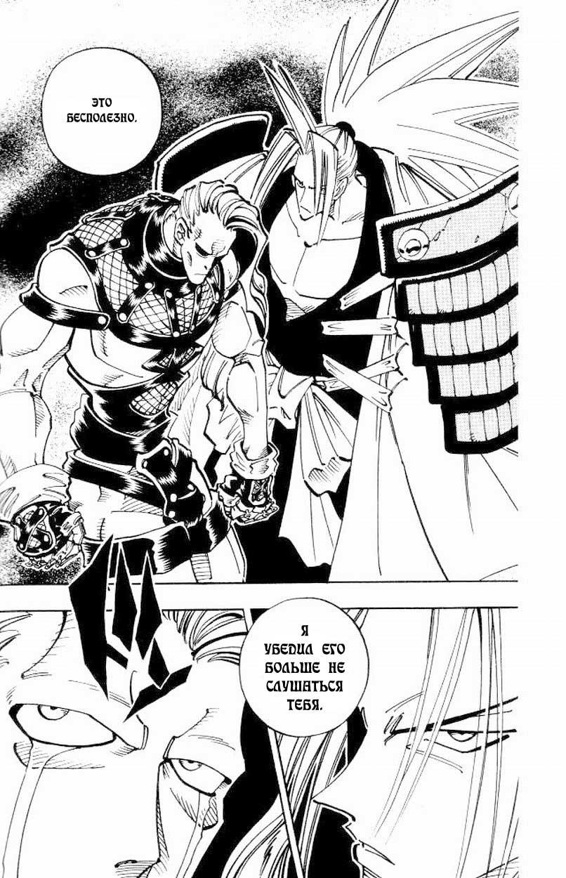 Манга Король-шаман / Shaman King  - Том 12 Глава 100 Страница 15