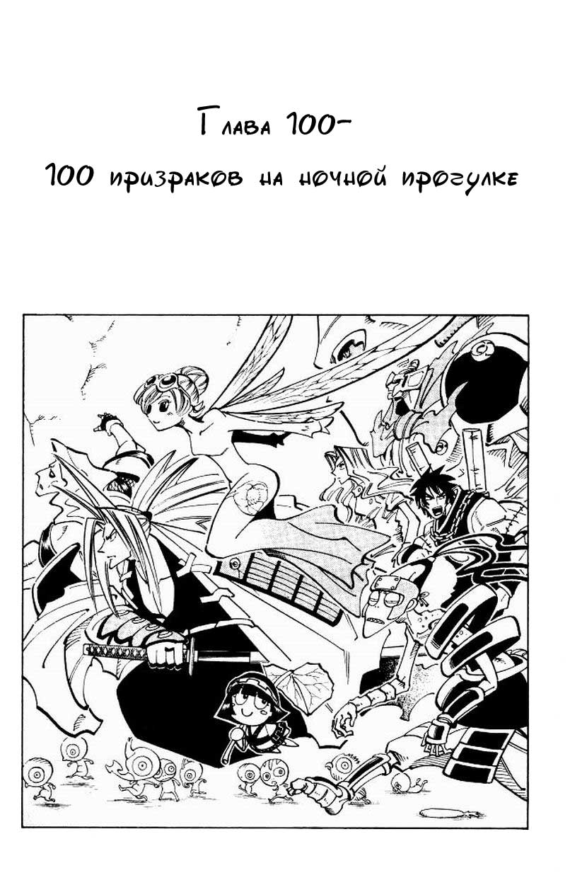 Манга Король-шаман / Shaman King  - Том 12 Глава 100 Страница 3