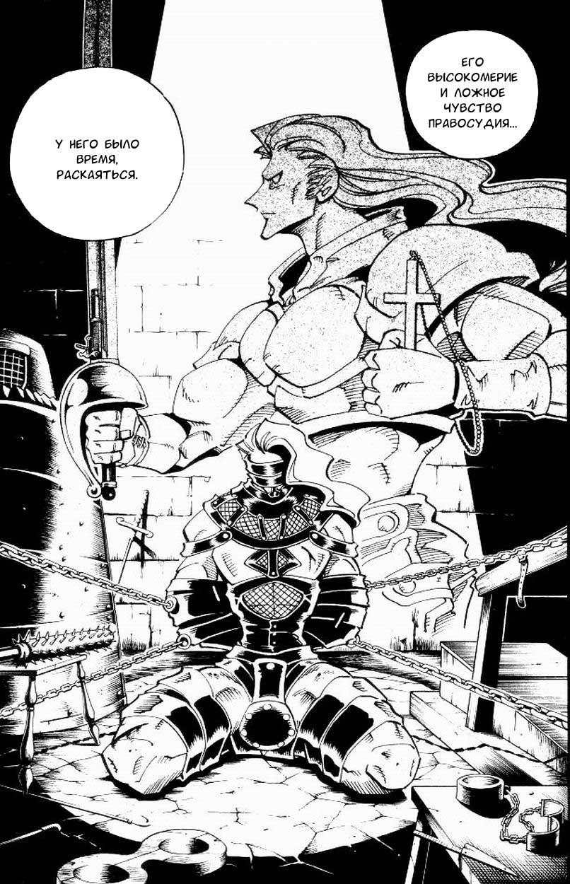 Манга Король-шаман / Shaman King  - Том 12 Глава 100 Страница 5