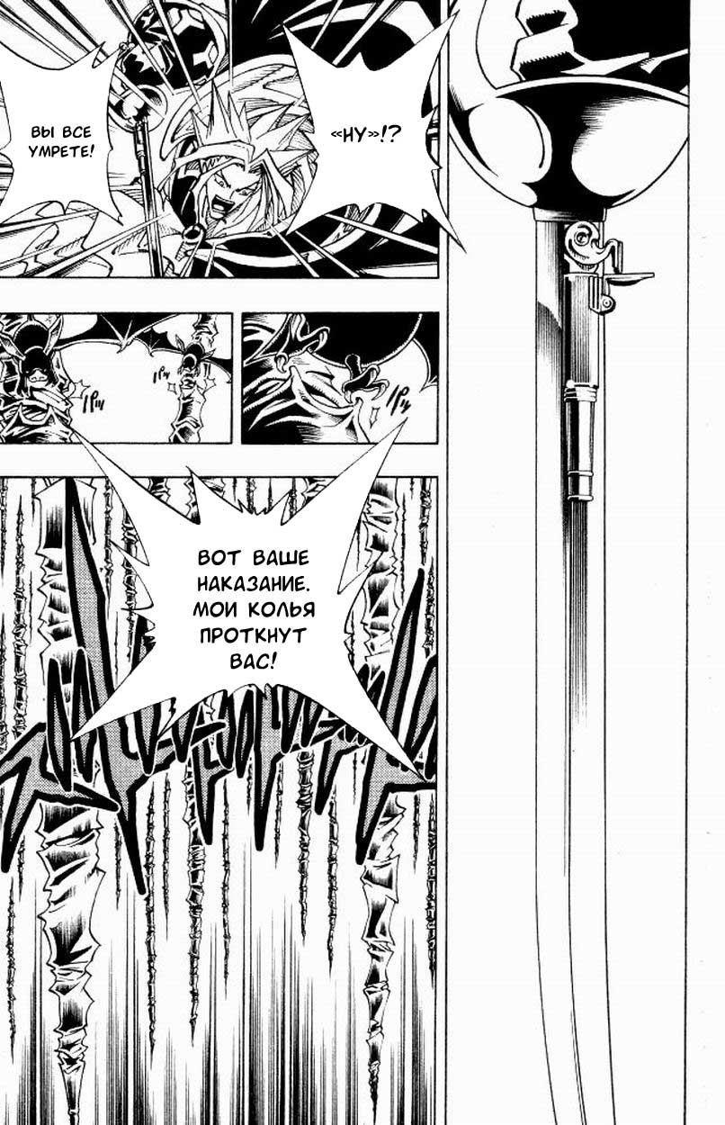 Манга Король-шаман / Shaman King  - Том 12 Глава 100 Страница 9