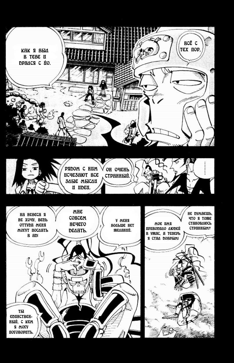 Манга Король-шаман / Shaman King  - Том 12 Глава 101 Страница 10