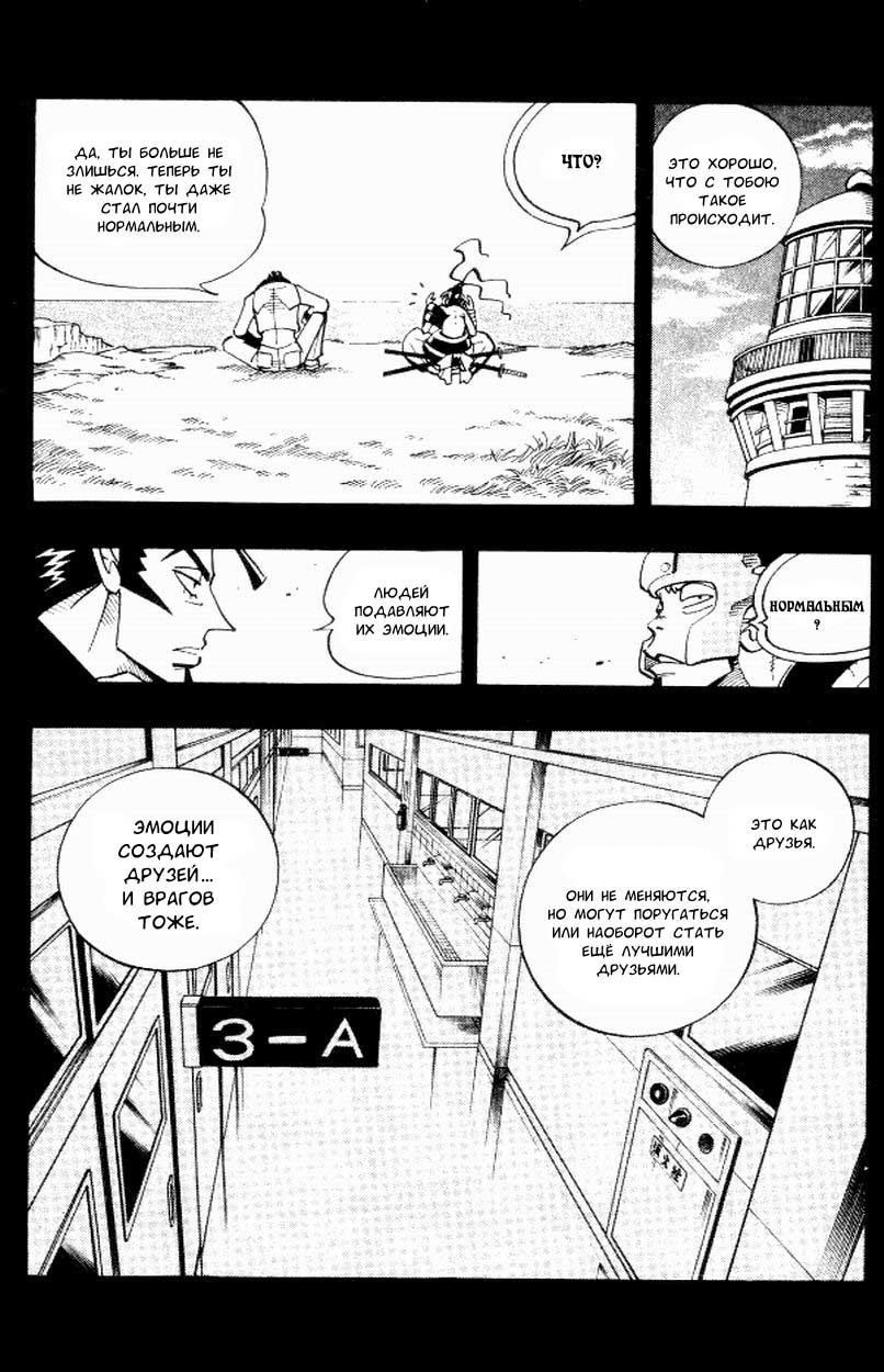 Манга Король-шаман / Shaman King  - Том 12 Глава 101 Страница 11