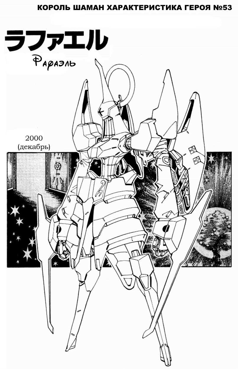 Манга Король-шаман / Shaman King  - Том 12 Глава 101 Страница 16