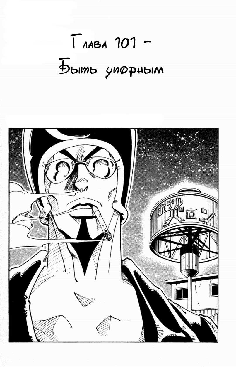 Манга Король-шаман / Shaman King  - Том 12 Глава 101 Страница 3