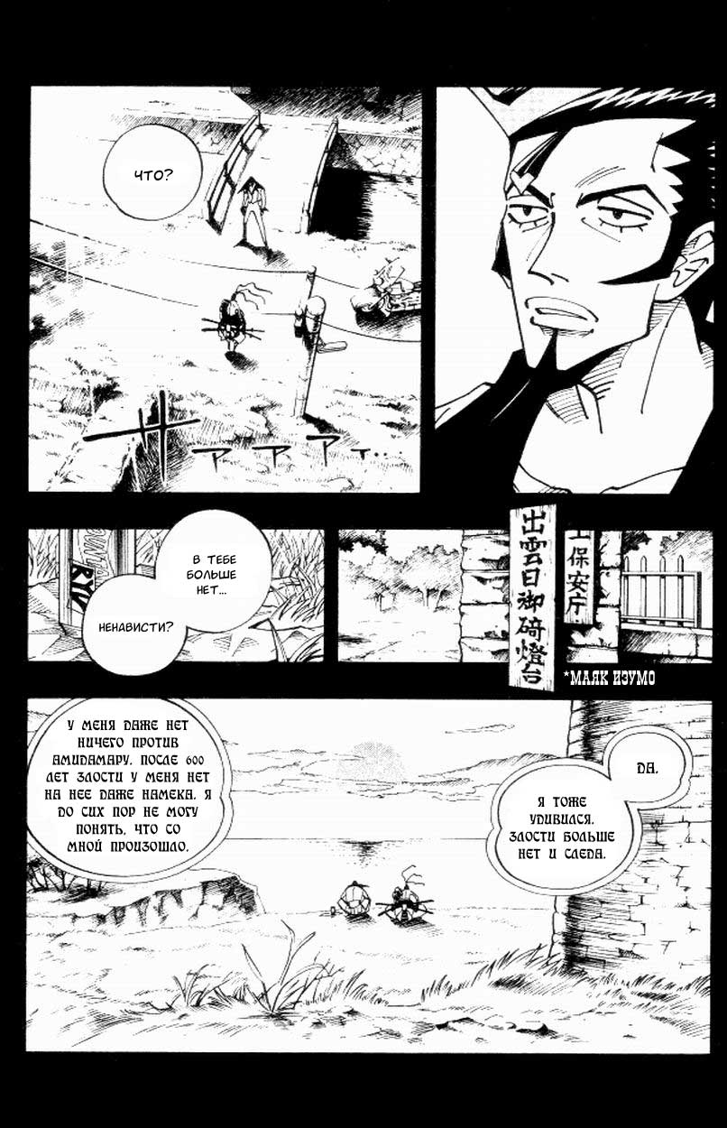 Манга Король-шаман / Shaman King  - Том 12 Глава 101 Страница 9