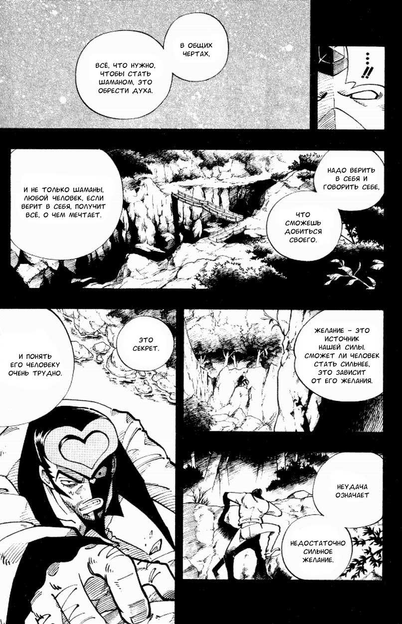 Манга Король-шаман / Shaman King  - Том 12 Глава 102 Страница 11