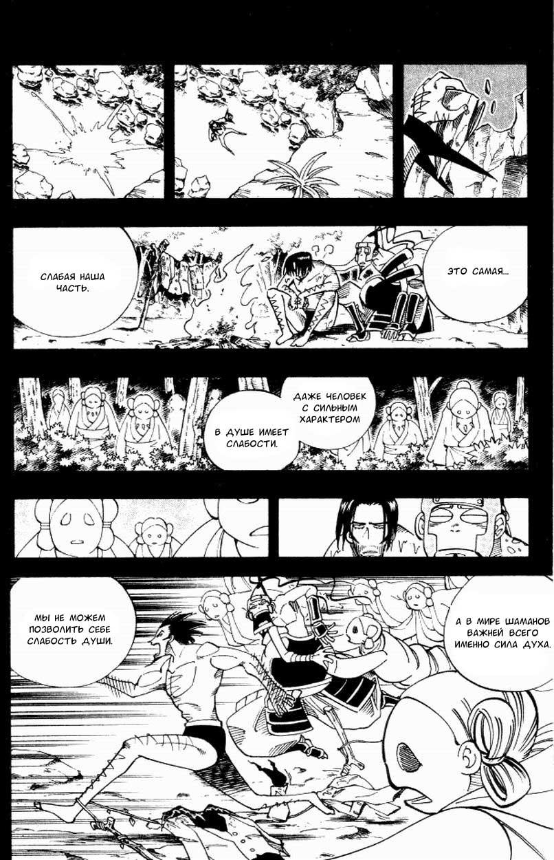 Манга Король-шаман / Shaman King  - Том 12 Глава 102 Страница 12