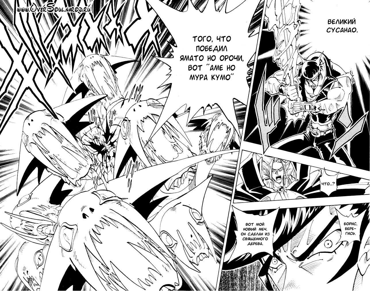 Манга Король-шаман / Shaman King  - Том 12 Глава 102 Страница 17