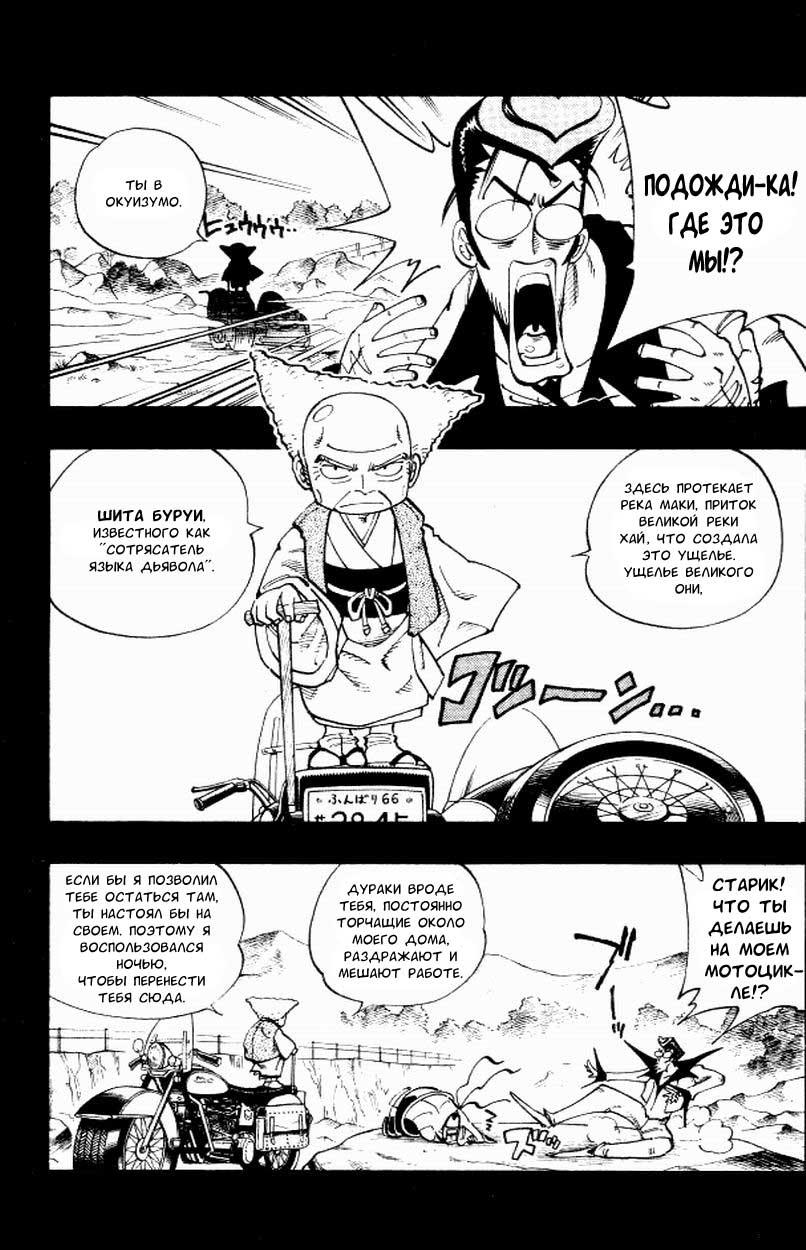 Манга Король-шаман / Shaman King  - Том 12 Глава 102 Страница 5
