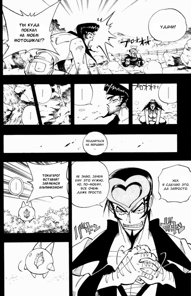 Манга Король-шаман / Shaman King  - Том 12 Глава 102 Страница 8