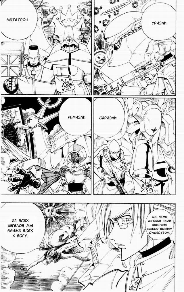 Манга Король-шаман / Shaman King  - Том 12 Глава 104 Страница 16