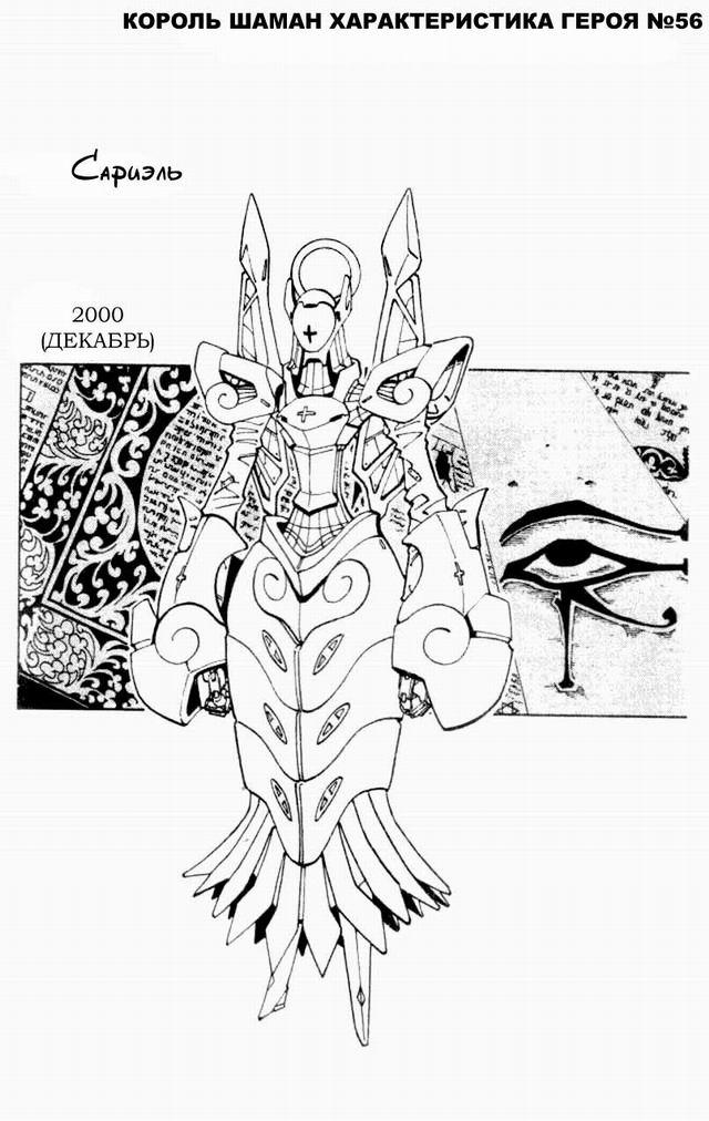 Манга Король-шаман / Shaman King  - Том 12 Глава 104 Страница 19
