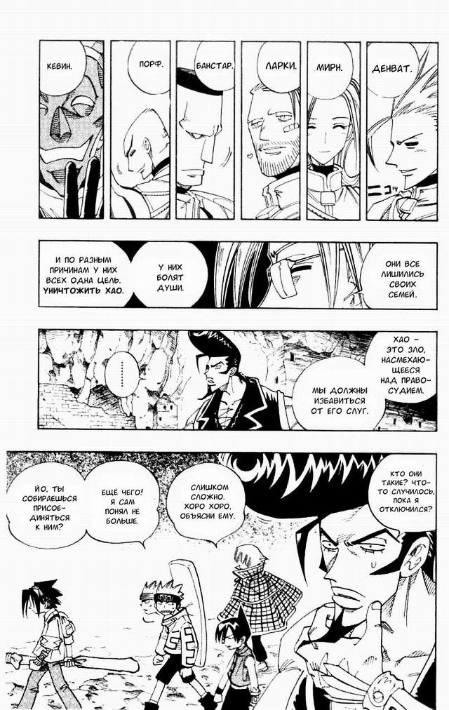 Манга Король-шаман / Shaman King  - Том 12 Глава 104 Страница 5