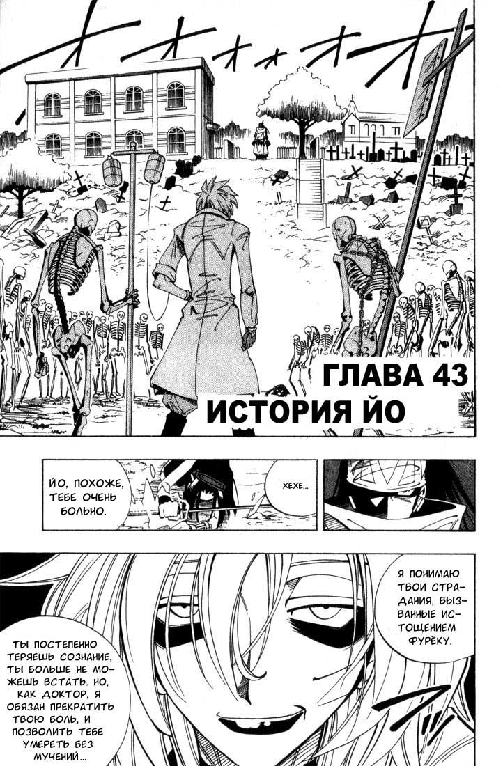 Манга Король-шаман / Shaman King  - Том 5 Глава 43 Страница 1