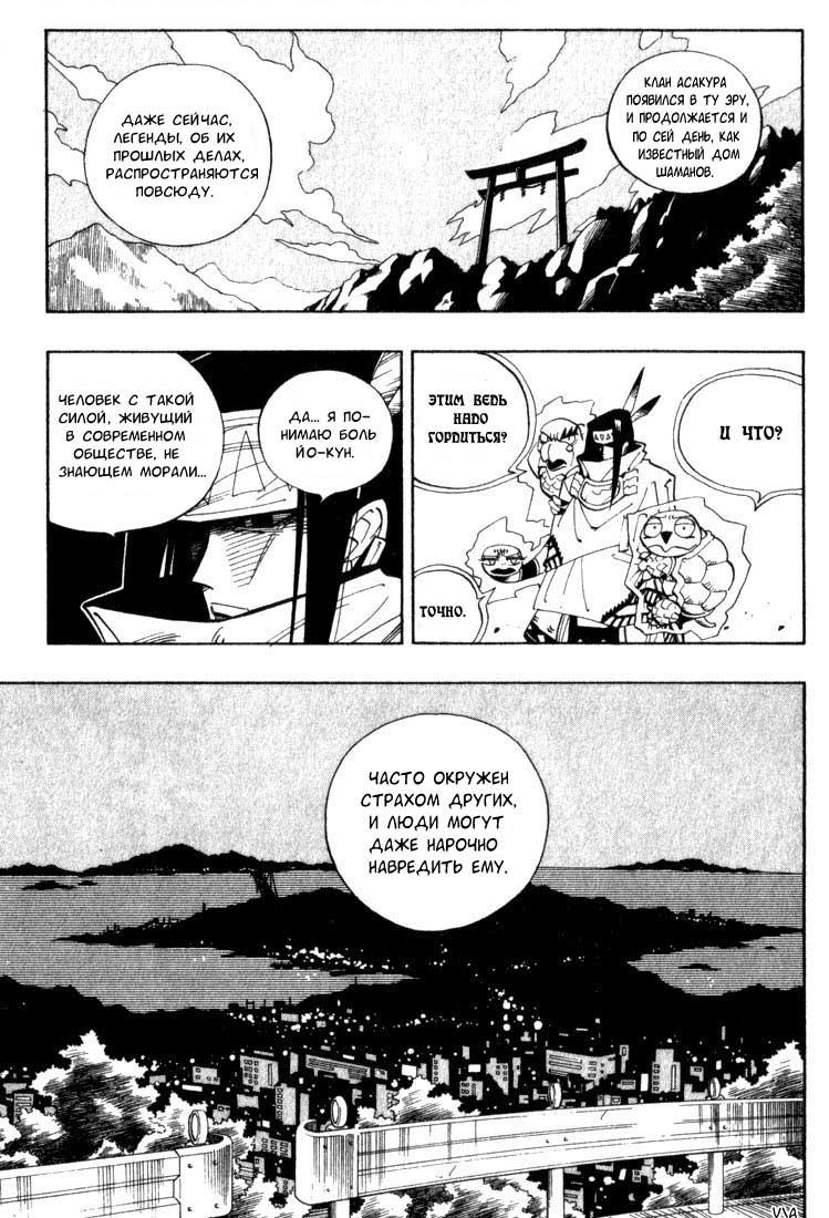 Манга Король-шаман / Shaman King  - Том 5 Глава 43 Страница 11