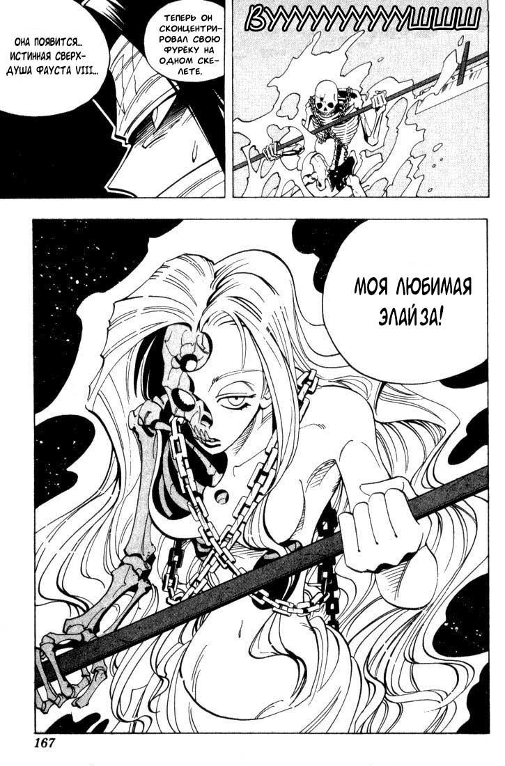 Манга Король-шаман / Shaman King  - Том 5 Глава 43 Страница 19