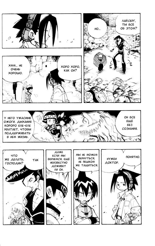 Манга Король-шаман / Shaman King  - Том 12 Глава 106 Страница 16