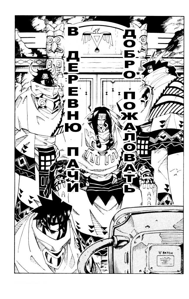Манга Король-шаман / Shaman King  - Том 12 Глава 106 Страница 19