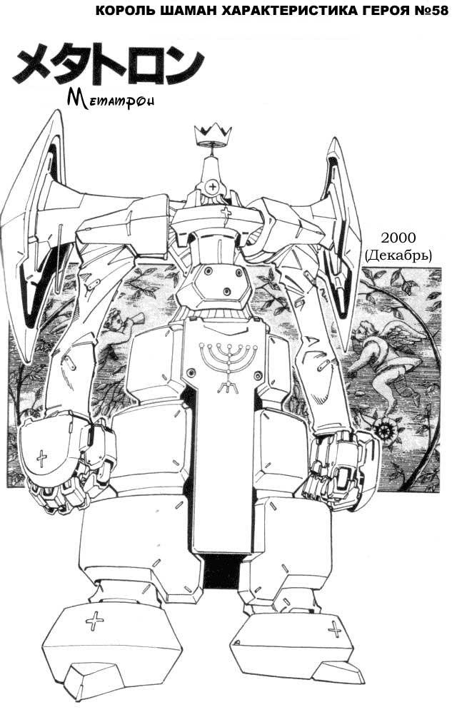 Манга Король-шаман / Shaman King  - Том 12 Глава 106 Страница 20